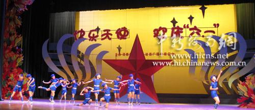 海南举办庆祝 六一 国际儿童节文艺汇演