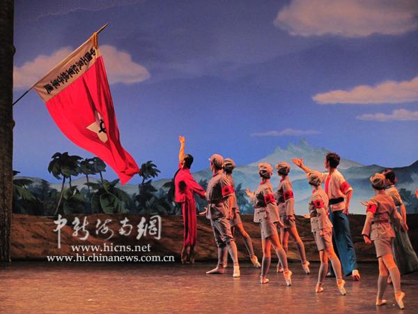 中央芭蕾舞团在海南省歌舞剧院上演了经典芭蕾舞名剧——《红色娘子军