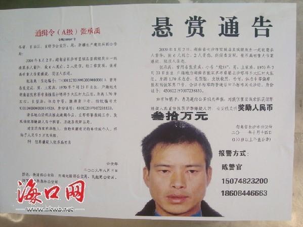 公安网通缉犯照片_国家一级通缉犯照片-怎么在网上查网上在逃通缉犯?