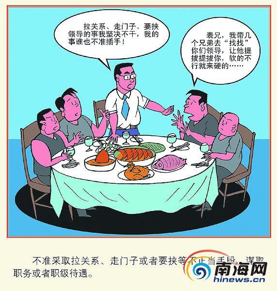 海南省换届纪律图解:严禁跑官要官