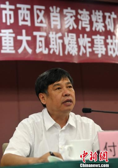 图为国家安监总局副局长 煤监局局长付建华 刘忠俊