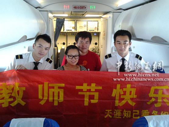 中新海南网9月10日电 (徐勤涛)为迎接第28个教师节,南航海南分公司客舱服务部国家级青年文明号天涯知己乘务组在由三亚飞往沈阳的CZ6761航班上,和旅客一同举行了以致最可爱的人向伟大的人民教师致敬为主题的庆祝活动,以表达民航人对人民教师的崇高敬意。   教师是一个伟大而神圣的职业,教师们崇高的育人奉献精神也是值得所有人尊敬的,9月8日,距离第28个教师节还有2天,为了表达对教师的敬意,天涯知己乘务组在号长李伟的带领下,在航班上开展了以共同向教师致敬为主题的与客互动,很多旅客深受感染,纷