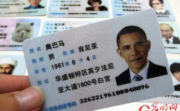 恶搞静静身份证图片_