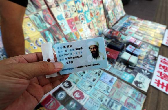 广州奥巴马表情本拉登二代恩被制成金正身份证小娘呵怎么普京包们图片