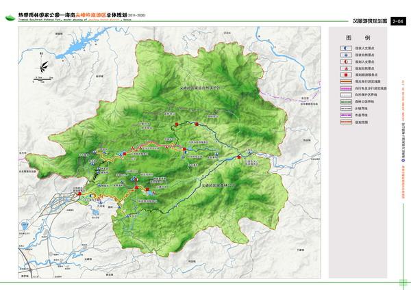 海南尖峰岭旅游区总体规划批前公示