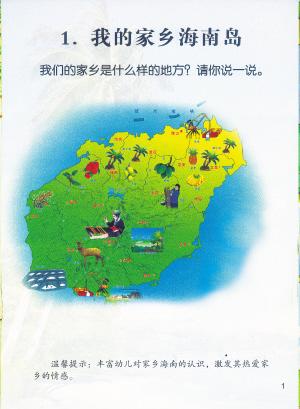 《我爱家乡》中的海南岛地图上