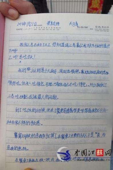 四百字日记