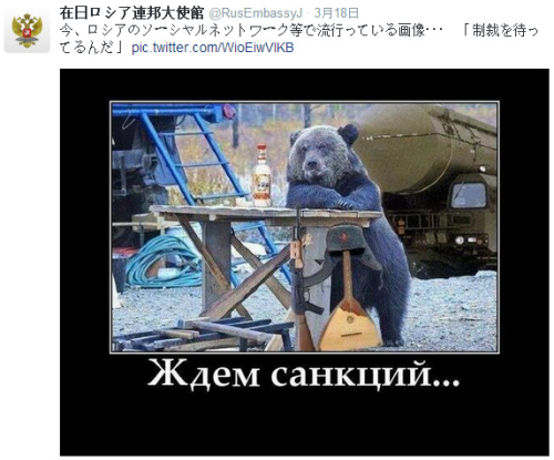 俄罗斯驻日漫画推特发熊照:等着你们v漫画(图冬雪使馆图片