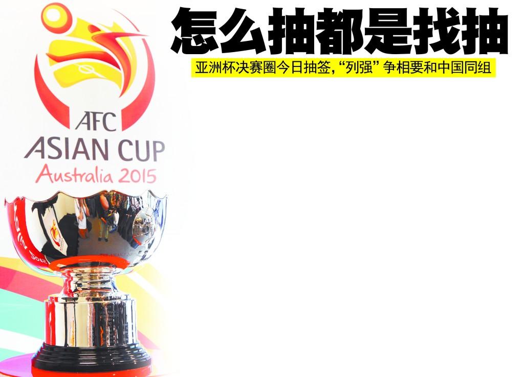 2015年亚洲杯抽签 足协:抽到谁都是 死亡之组