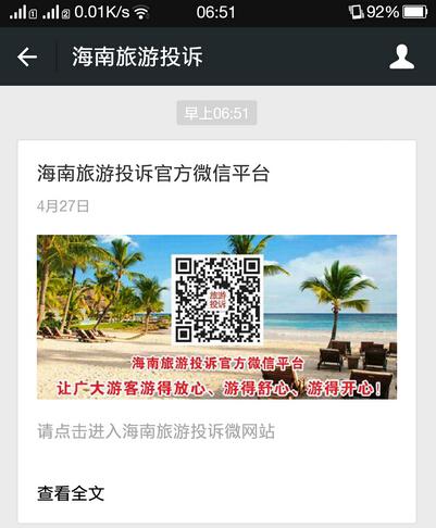 海南旅游投诉微信平台开通 10渠道可选