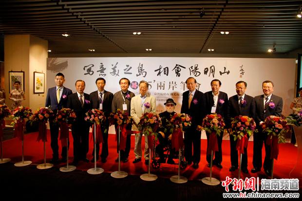 2015两岸笔会5月6日上午在台北开幕。杨旭 摄