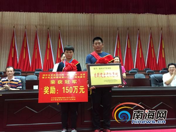 琼中召开琼中女足表彰大会 给予150万元奖励(