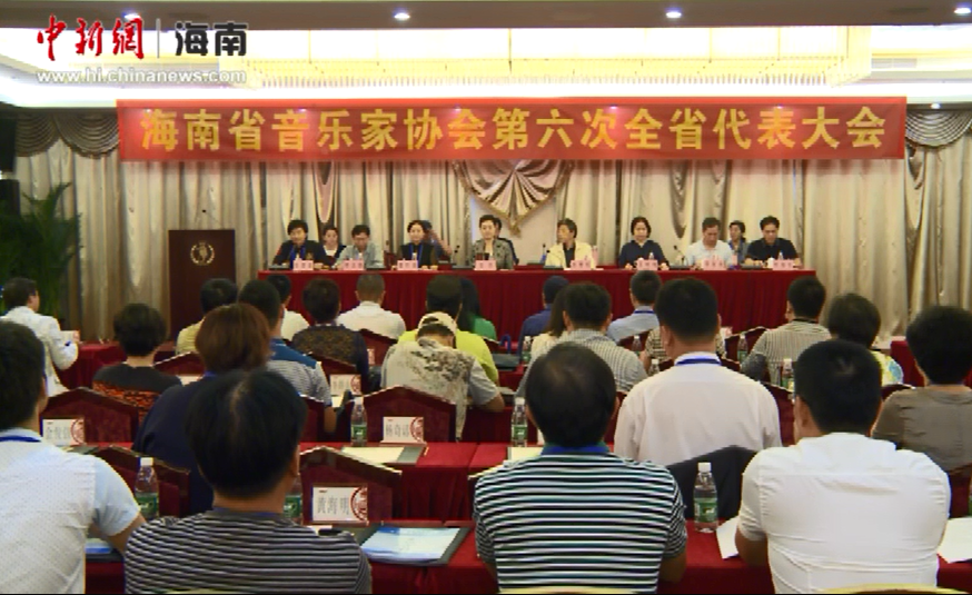 海南省音协第六次全省代表大会11日在海口召