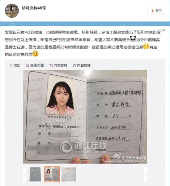 韩国美女博士浙江街头卖炒饭
