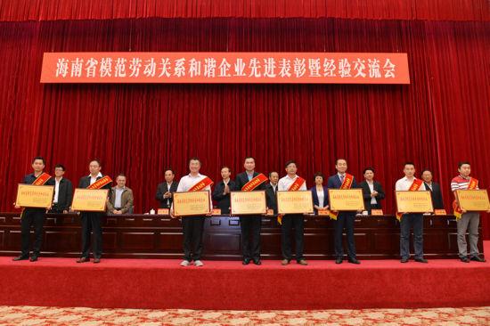 海口农商银行董事长吴敏上台领奖接受表彰