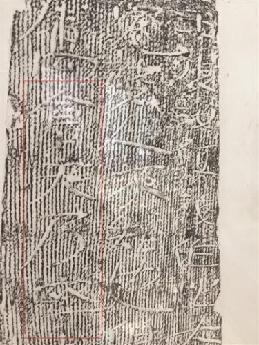 """记录汉末太平道活动的""""苍天乃死""""文字砖拓片。张可 摄  苍天乃死"""