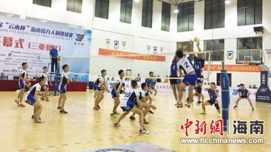图为比赛现场.-2017首届云木杯海南九人制排球赛开幕