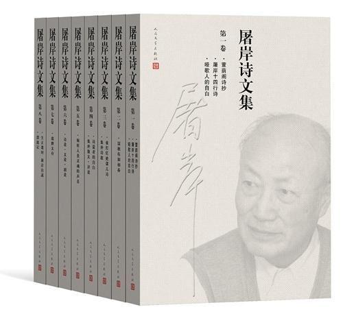资料图:《屠岸诗文集》(8卷本)书影。人民文学出版社供图。