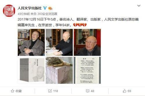 图片来源:人民文学出版社官方微博截图。
