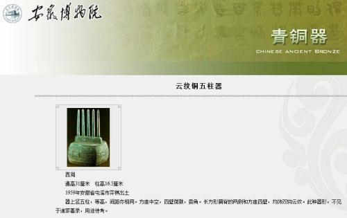 安徽博物院官网截图。