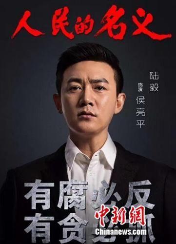 《人民的名义》海报。