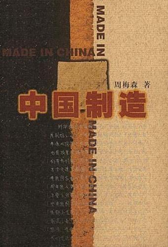 《中国制造》图书封面。