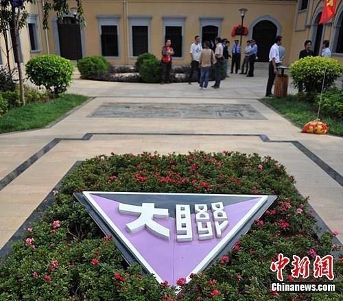 资料图:西南联大蒙自分校纪念馆外的西南联大校徽。中新社发 刘冉阳 摄