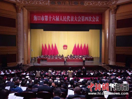 海口市第十六届人民代表大会第四次会议2月10日召开。