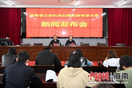 海南省公安机关扫黑除恶专项斗争新闻发布会现场。警方供图