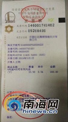 3月1日零点10分,中国石化销售有限公司海南石油分公司成功使用成品油发票开具模块开出第一份成品油增值税普通发票(卷票)。海南省国家税务局供图