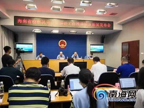 海南省检察机关公益诉讼工作推进情况新闻发布会在海口召开。南海网记者刘麦摄