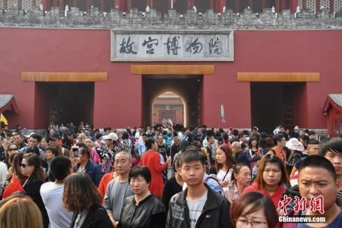"""资料图:2016年""""十一""""假期首日,北京故宫博物院门前人潮涌动。中新社记者 崔楠 摄"""
