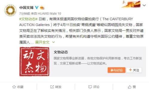 国家文物局在微博上对此事回应。