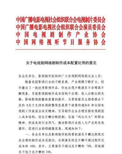相关协会曾就明星片酬发布意见。图片来源:中国网络视听节目服务协会