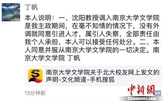 南京大学文学院丁帆教授在朋友圈的声明