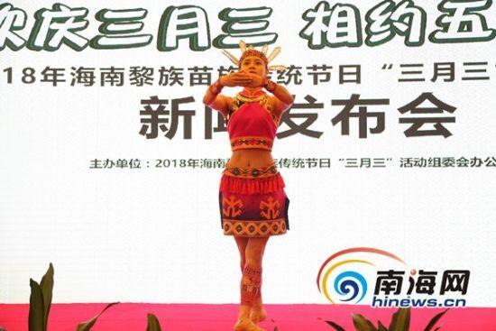 """海南黎族苗族传统节日""""三月三""""活动将于18日开幕"""