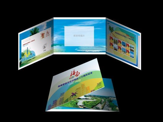 图为《海南建省办经济特区三十周年》纪念封、纪念邮折。