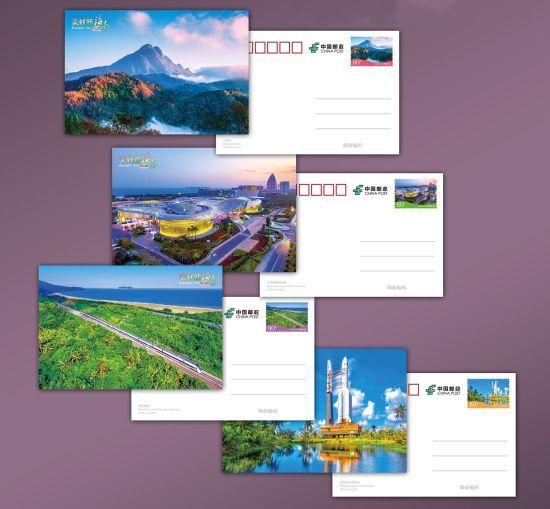 图为《美好新海南》特种邮资明信片1套4枚。