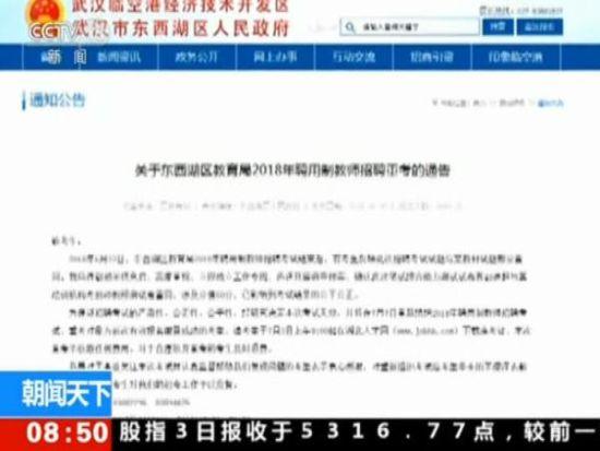 武汉教师招聘考试试卷与培训机构预测题雷同