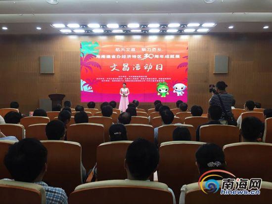 """海南建省30周年成就展""""文昌活动日""""专场推介会"""