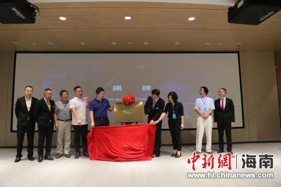 三亚市旅游业界学习中心在中瑞酒店管理学院揭牌