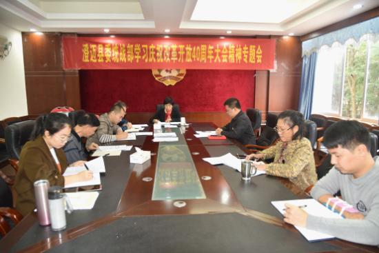 澄迈县委统战部学习庆改革开放40周年大会精