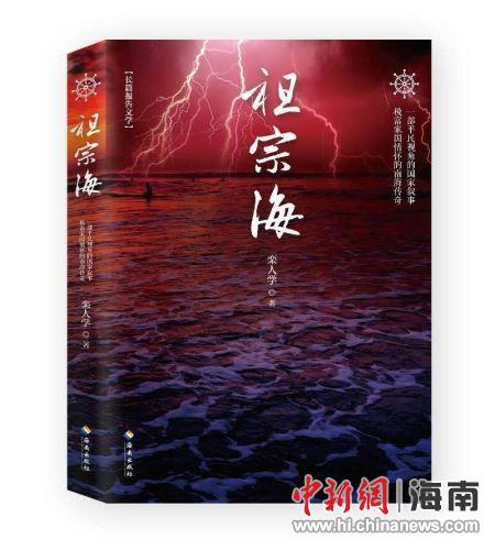 《祖宗海》一书