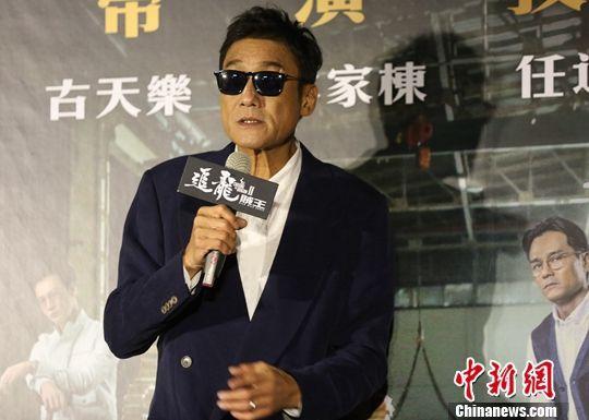 香港演员梁家辉带着新作品《追龙2》出席台湾首映发布会,并分享电影拍摄过程中的趣事。中新社记者 欧阳开宇 摄