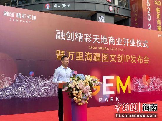 融创精彩天地项目营销总监徐毅致辞。王子谦摄