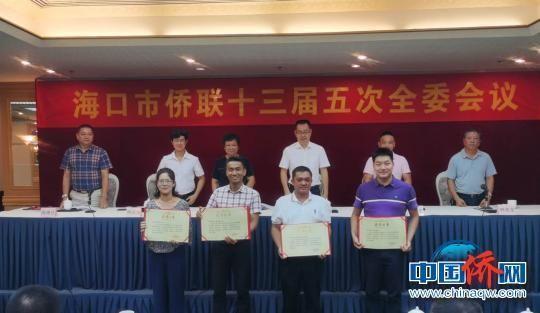 海口市侨联为抗击新冠肺炎疫情做出突出贡献的海内外侨社和团体进行表彰。张茜翼摄