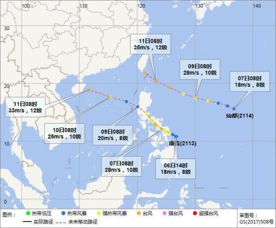 """台风""""康森""""和 """"灿都""""9月7日8时预报路径图。海南省气象服务中心 供图"""