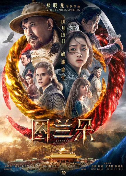 凤凰娱乐平台《图兰朵:魔咒缘起》定档10月15日 展现东方美学