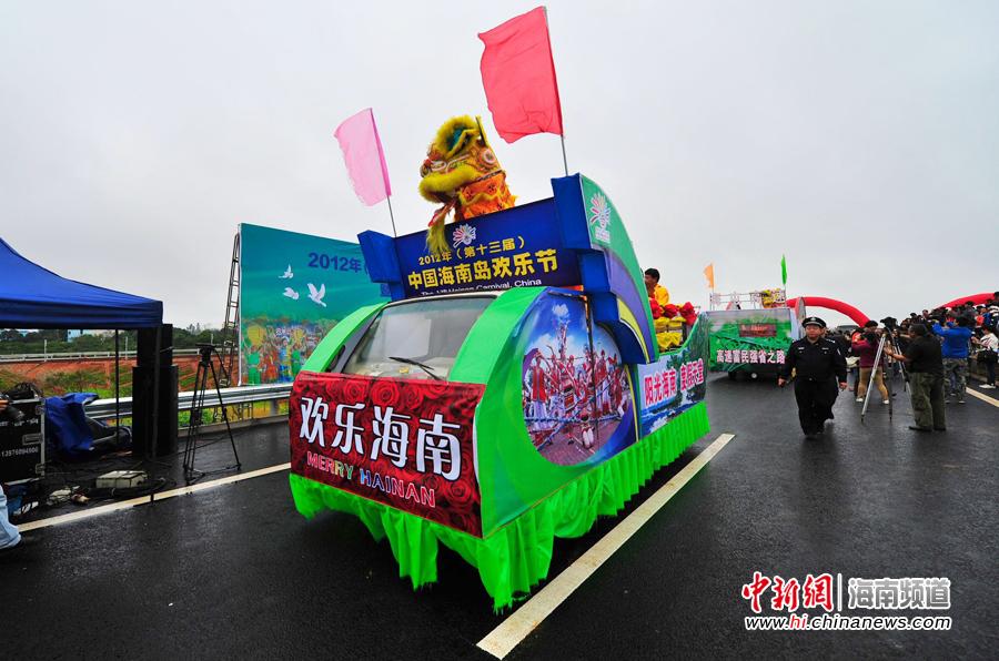 第十三届海南岛欢乐节屯昌开幕 海屯高速正式开通