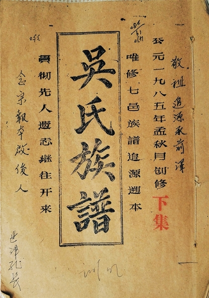 的至德堂《吴氏族谱》,保留了大量的历史文献,后人借此不但可以图片